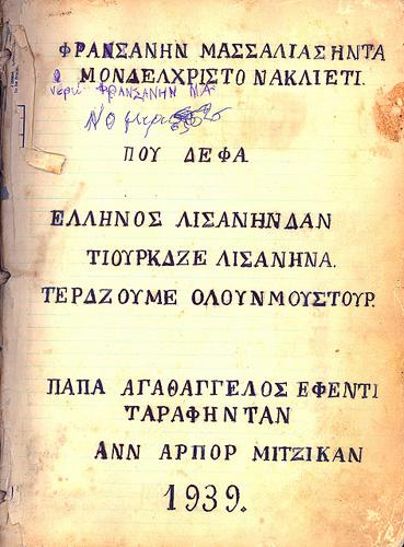 Η Ιστορία του Κόμη Μοντεχρήστο μεταφρασμένη στα τουρκικά και γραμμένη στα καραμανλίδικα από τον πατέρα Αγαθάγγελο μετανάστη από το Ανταβάλ της Καππαδοκίας, Ανν Άρμπορ Μίτσιγκαν 1939